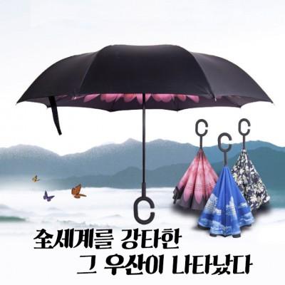 거꾸로접는우산 겸 양산 (무료배송)